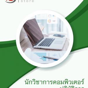 แนวข้อสอบ นักวิชาการคอมพิวเตอร์ปฏิบัติการ สำนักเลขาธิการนายกรัฐมนตรี 2563