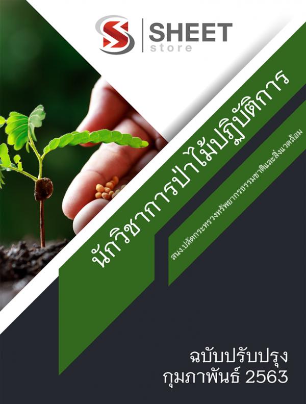 แนวข้อสอบ นักวิชาการป่าไม้ปฏิบัติการ สำนักงานปลัดกระทรวงทรัพยากรธรรมชาติและสิ่งแวดล้อม 2563