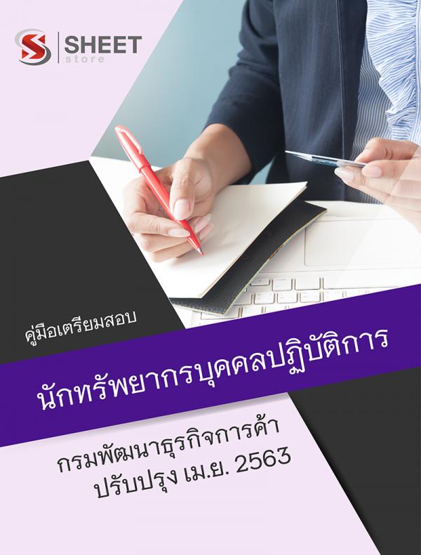 แนวข้อสอบ นักทรัพยากรบุคคลปฏิบัติการ กรมพัฒนาธุรกิจการค้า 2563