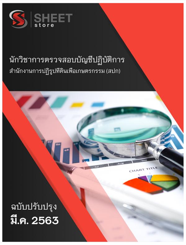 แนวข้อสอบ นักวิชาการตรวจสอบบัญชีปฏิบัติการ สำนักงานการปฏิรูปที่ดินเพื่อเกษตรกรรม (สปก) 2563