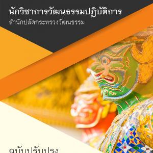แนวข้อสอบ นักวิชาการวัฒนธรรมปฏิบัติการ สำนักงานปลัดกระทรวงวัฒนธรรม 2563