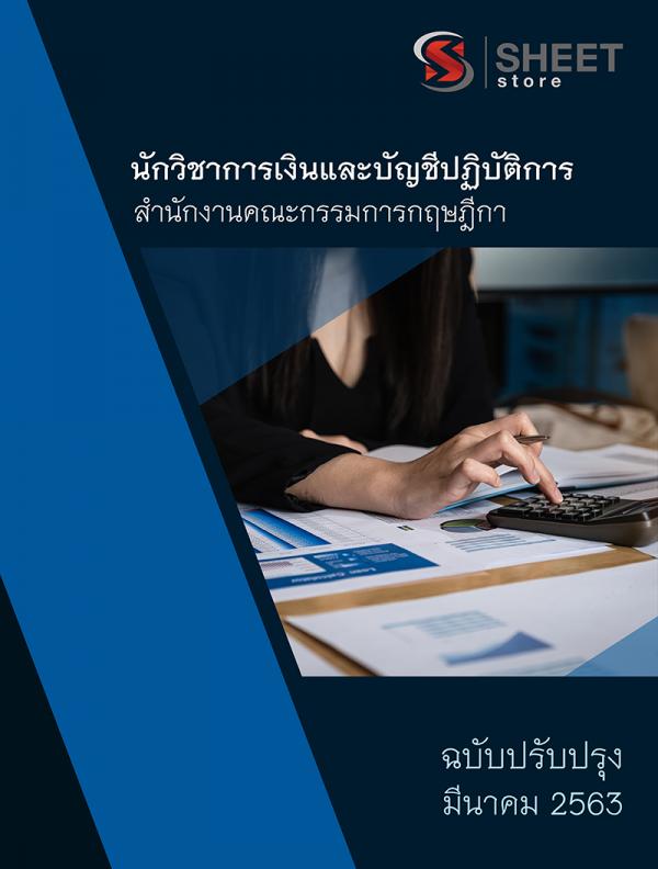 แนวข้อสอบ นักวิชาการเงินและบัญชีปฏิบัติการ สำนักงานคณะกรรมการกฤษฎีกา 2563