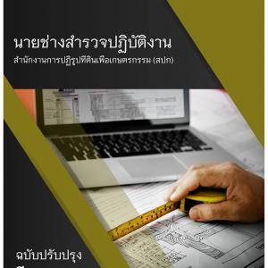 แนวข้อสอบ นายช่างสำรวจปฏิบัติงาน สำนักงานการปฏิรูปที่ดินเพื่อเกษตรกรรม (สปก) 2563