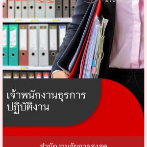 แนวข้อสอบ เจ้าพนักงานธุรการปฏิบัติงาน สำนักงานอัยการสูงสุด 2563