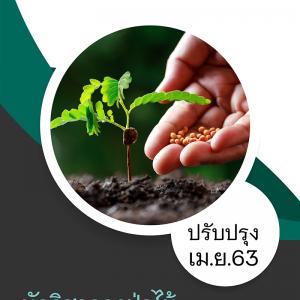 แนวข้อสอบ นักวิชาการป่าไม้ กรมอุทยานแห่งชาติ สัตว์ป่า และพันธุ์พืช 2563