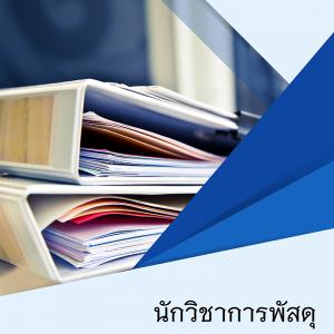 แนวข้อสอบ นักวิชาการพัสดุ สำนักงานปลัดกระทรวงวัฒนธรรม 2563