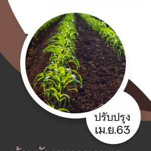 แนวข้อสอบ เจ้าพนักงานการเกษตร กรมอุทยานแห่งชาติ สัตว์ป่า และพันธุ์พืช 2563