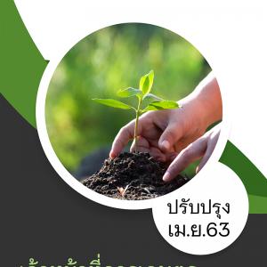 แนวข้อสอบ เจ้าหน้าที่การเกษตร กรมอุทยานแห่งชาติ สัตว์ป่า และพันธุ์พืช 2563