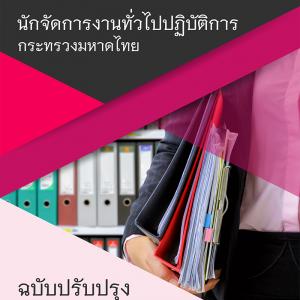 แนวข้อสอบ นักจัดการงานทั่วไปปฏิบัติการ สำนักงานปลัดกระทรวงมหาดไทย 2563