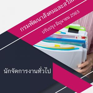 แนวข้อสอบ นักจัดการงานทั่วไป กรมพัฒนาสังคมและสวัสดิการ 2563