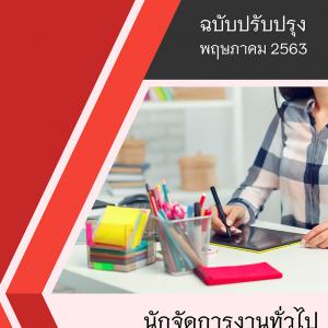 แนวข้อสอบ นักจัดการงานทั่วไป สำนักงานปลัดกระทรวงพาณิชย์ โดยสำนักงานพาณิชย์จังหวัด 2563