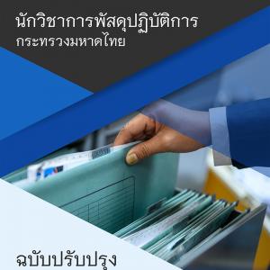 แนวข้อสอบ นักวิชาการพัสดุปฏิบัติการ สำนักงานปลัดกระทรวงมหาดไทย 2563