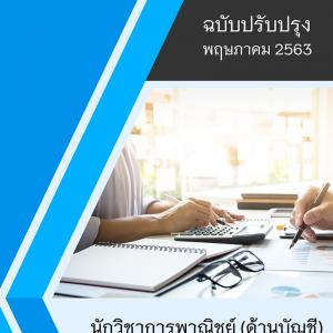 แนวข้อสอบ นักวิชาการพาณิชย์ (ด้านบัญชี) สำนักงานปลัดกระทรวงพาณิชย์ โดยสำนักงานพาณิชย์จังหวัด 2563