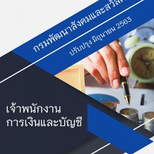 แนวข้อสอบ เจ้าพนักงานการเงินและบัญชี กรมพัฒนาสังคมและสวัสดิการ 2563