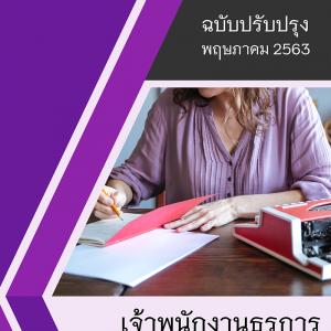 แนวข้อสอบ เจ้าพนักงานธุรการ สำนักงานปลัดกระทรวงพาณิชย์ โดยสำนักงานพาณิชย์จังหวัด 2563