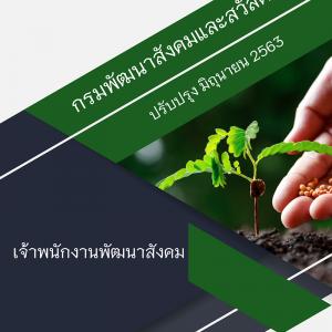 แนวข้อสอบ เจ้าพนักงานพัฒนาสังคม กรมพัฒนาสังคมและสวัสดิการ 2563