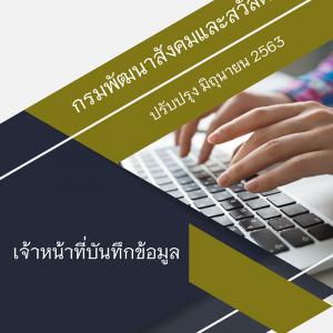 แนวข้อสอบ เจ้าหน้าที่บันทึกข้อมูล กรมพัฒนาสังคมและสวัสดิการ 2563