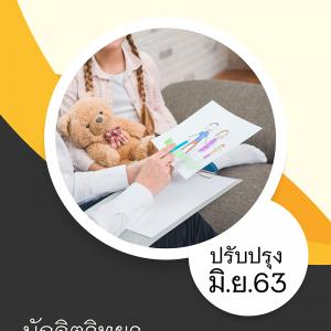 แนวข้อสอบ นักจิตวิทยา กรมกิจการเด็กและเยาวชน 2563