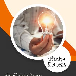 แนวข้อสอบ นักพัฒนาสังคม กรมกิจการเด็กและเยาวชน 2563