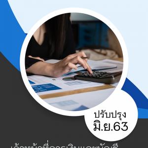 แนวข้อสอบ เจ้าหน้าที่การเงินและบัญชี กรมกิจการเด็กและเยาวชน 2563
