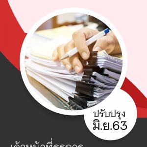 แนวข้อสอบ เจ้าหน้าที่ธุรการ กรมกิจการเด็กและเยาวชน 2563