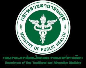 แนวข้อสอบ กรมการแพทย์แผนไทยและการแพทย์ทางเลือก