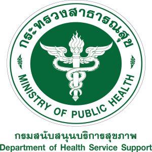 แนวข้อสอบ กรมสนับสนุนบริการสุขภาพ
