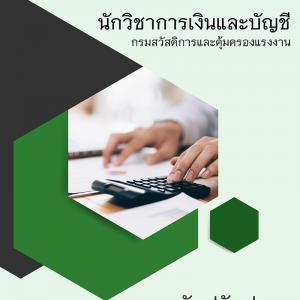 แนวข้อสอบ นักวิชาการเงินและบัญชี กรมสวัสดิการคุ้มครองแรงงาน กระทรวงแรงงาน 2563