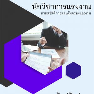 แนวข้อสอบ นักวิชาการแรงงาน กรมสวัสดิการคุ้มครองแรงงาน กระทรวงแรงงาน 2563
