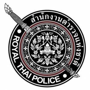 แนวข้อสอบ สำนักงานตำรวจแห่งชาติ