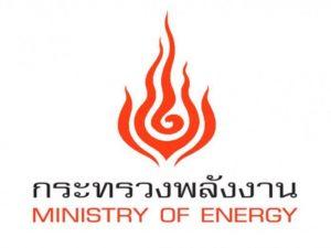 แนวข้อสอบ สำนักงานปลัดกระทรวงพลังงาน