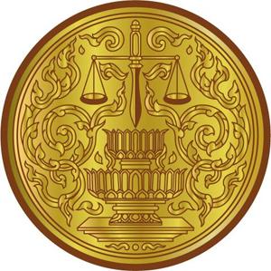 แนวข้อสอบ สำนักงานปลัดกระทรวงยุติธรรม