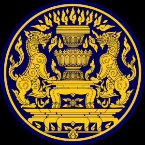 แนวข้อสอบ สำนักงานปลัดสำนักนายกรัฐมนตรี