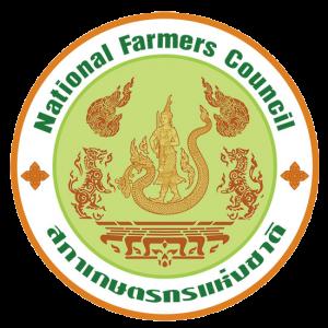 แนวข้อสอบ สำนักงานสภาเกษตรกรแห่งชาติ
