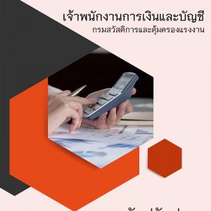 แนวข้อสอบ เจ้าพนักงานการเงินและบัญชี กรมสวัสดิการคุ้มครองแรงงาน กระทรวงแรงงาน 2563
