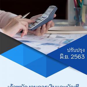 แนวข้อสอบ เจ้าพนักงานการเงินและบัญชี กรมเจ้าท่า มิถุนายน 2563