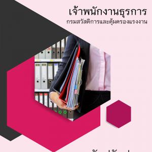 แนวข้อสอบ เจ้าพนักงานธุรการ กรมสวัสดิการคุ้มครองแรงงาน กระทรวงแรงงาน 2563