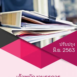 แนวข้อสอบ เจ้าพนักงานธุรการ กรมเจ้าท่า มิถุนายน 2563