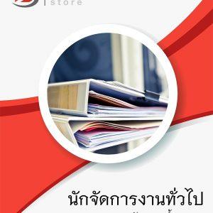 แนวข้อสอบ นักจัดการงานทั่วไป กรมทรัพยากรน้ำบาดาล 2563