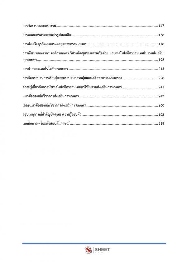 แนวข้อสอบ นักวิชาการส่งเสริมการเกษตร กรมส่งเสริมการเกษตร 2563