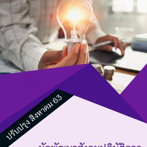แนวข้อสอบ นักพัฒนาสังคมปฏิบัติการ กรมกิจการสตรีและสถาบันครอบครัว ครบจบในเล่มเดียว 2563