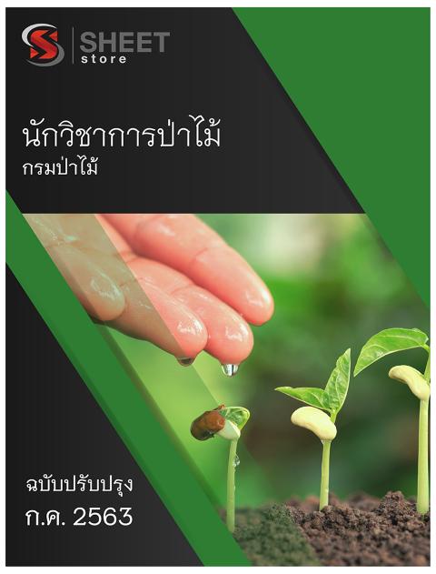 แนวข้อสอบ นักวิชาการป่าไม้ กรมป่าไม้ ครบจบในเล่มเดียว 2563