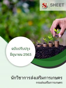แนวข้อสอบ นักวิชาการส่งเสริมการเกษตร กรมส่งเสริมการเกษตร
