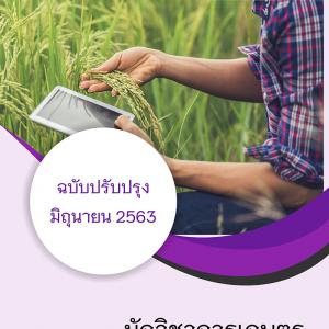 แนวข้อสอบ นักวิชาการเกษตร กรมส่งเสริมการเกษตร