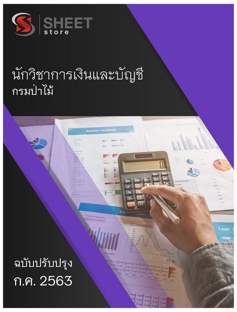 แนวข้อสอบ นักวิชาการเงินและบัญชี กรมป่าไม้ ครบจบในเล่มเดียว 2563