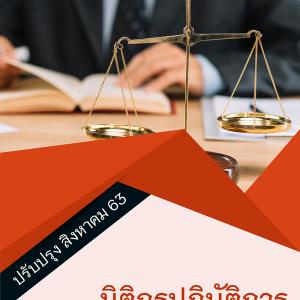 แนวข้อสอบ นิติกรปฏิบัติการ กรมกิจการสตรีและสถาบันครอบครัว ครบจบในเล่มเดียว 2563