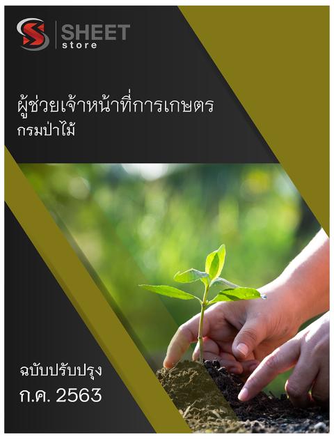 แนวข้อสอบ ผู้ช่วยเจ้าหน้าที่การเกษตร กรมป่าไม้ ครบจบในเล่มเดียว 2563