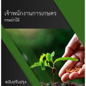 แนวข้อสอบ เจ้าพนักงานการเกษตร กรมป่าไม้ ครบจบในเล่มเดียว 2563