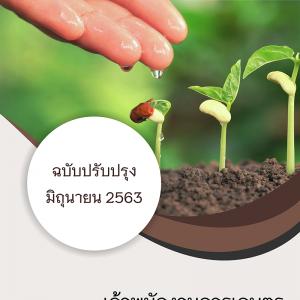 แนวข้อสอบ เจ้าพนักงานการเกษตร กรมส่งเสริมการเกษตร