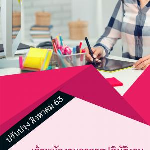 แนวข้อสอบ เจ้าพนักงานธุรการปฏิบัติงาน กรมกิจการสตรีและสถาบันครอบครัว ครบจบในเล่มเดียว 2563